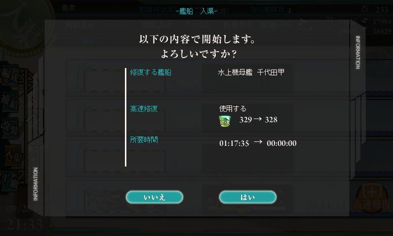 艦これ・講座9.png