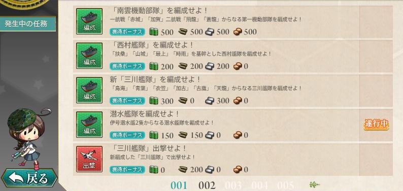 艦これ・講座12.png