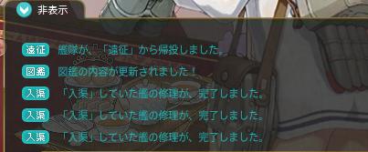 艦これ・講座3.png