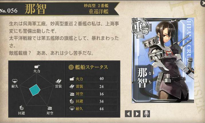 重巡洋艦・那智.png