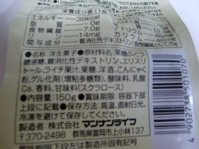 蒟蒻畑ライチ味2