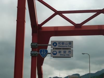 和歌山県境