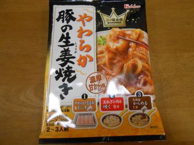 生姜焼き用