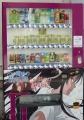 とある自販機 (4)