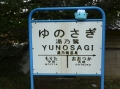 ゆのさぎ駅 (2)