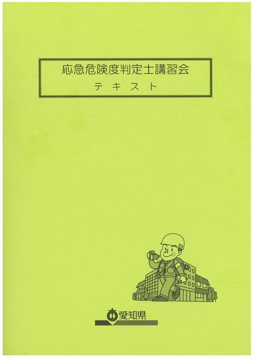 講習14_09_18