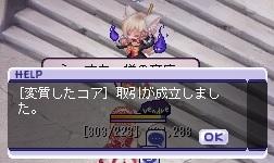 14/07/19 変コア買い集め