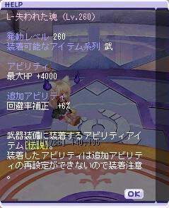 14/07/29 出)回避6% 求)ダメージ6%