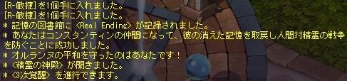 20140822 外伝3CLEAR