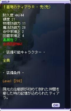 20140827 蒼穹にM11