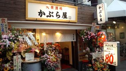 新井薬師前店