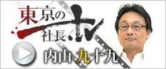東京の社長 tv バナー