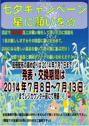 スクリーンショット(2014-07-04 23.53.07)