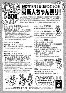 $なかえるブログこんにちは。-2013春の新人ちゃん祭り!
