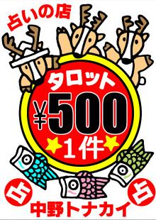 $なかえるブログこんにちは。-2013春の新人ちゃん祭りポスター