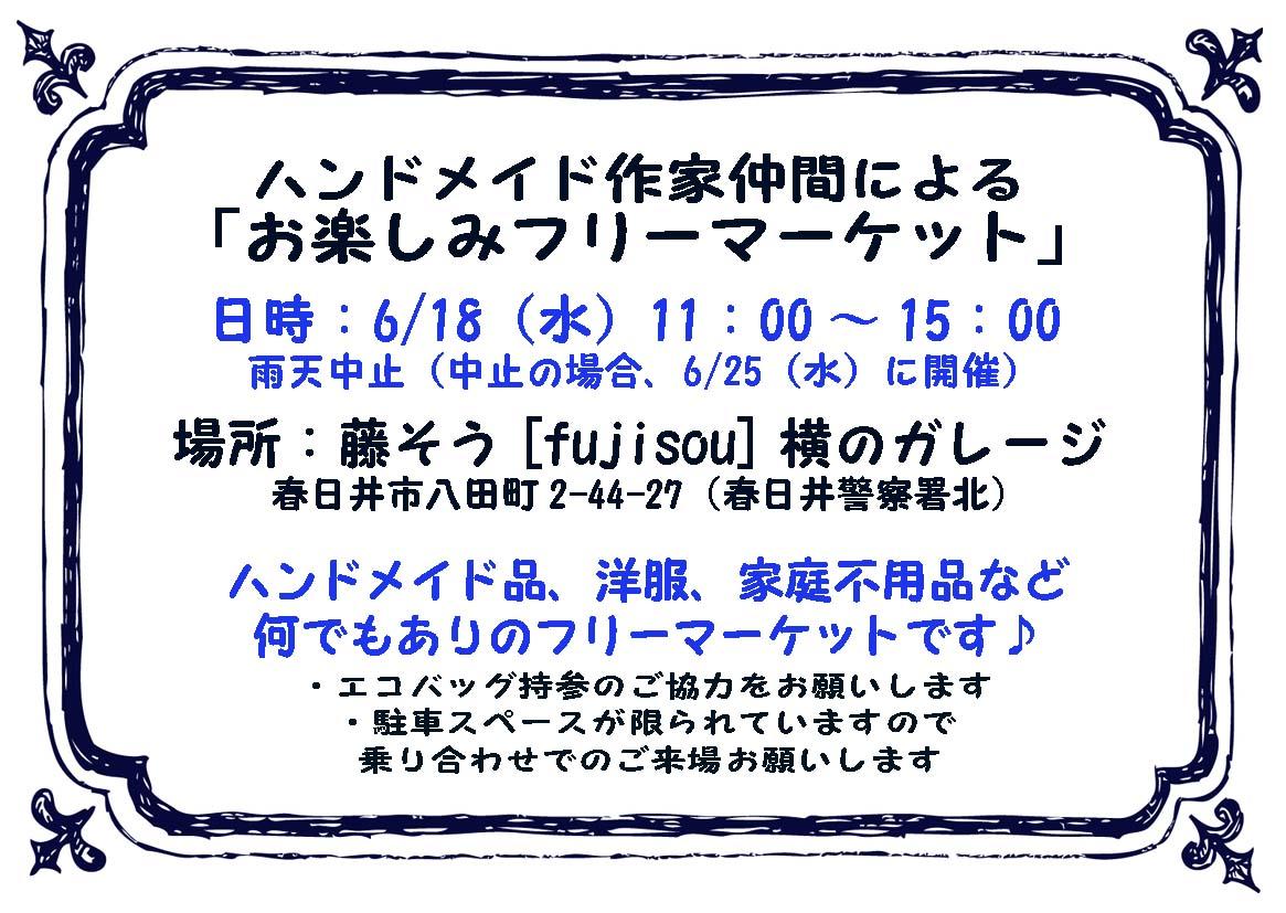20140618-1のコピー
