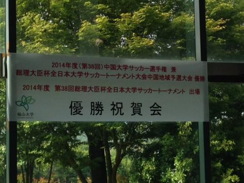 2014年度 中国大学選手権 優勝祝賀会(2014:5:28 水)1/2