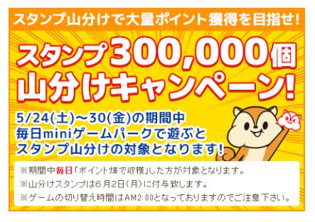 20140524モッピーキャンペーン