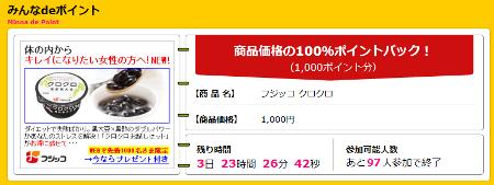 20140529ハピタス