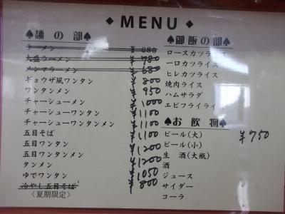 大西小田原メニュー