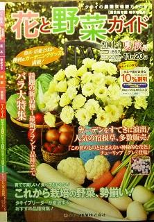 タキイ種苗のカタログです
