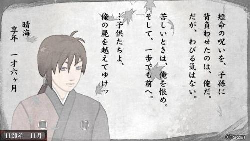 俺屍2_20140711_065344