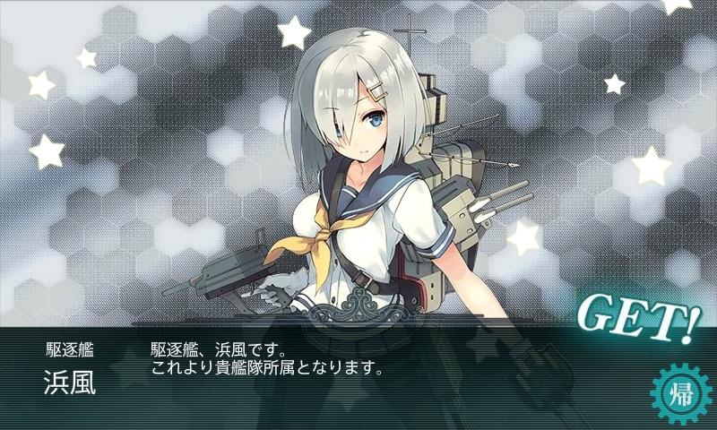『艦これ』駆逐艦「浜風」