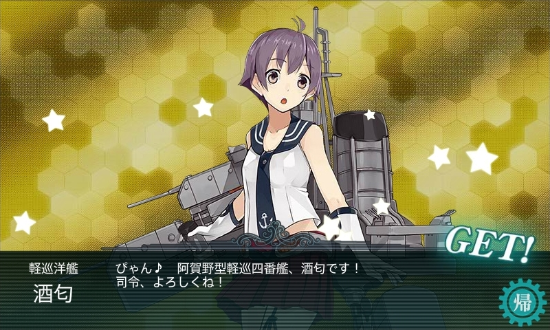 軽巡洋艦「酒匂」げっと!