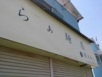 らぁ麺屋飯田商店@湯河原