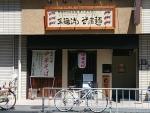 三麺流武者麺@江坂