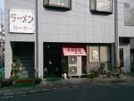 こだわりの味手延拉麺カーター@結城