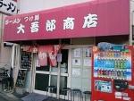 大吾郎商店@福島