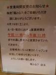 お知らせ@麺と心7