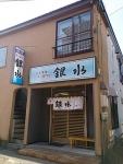 ラーメン専門店銀水@釧路