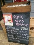 期間限定メニュー告知@麬にかけろ中崎壱丁中崎商店會1-6-18号