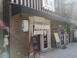 麺創麺魂中崎西店@中崎町