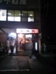 天外天本店@水道町