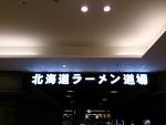 ラーメン道場@梅光軒新千歳空港店