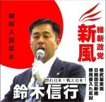 維新政党・新風 鈴木代表