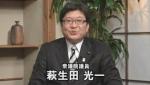 萩生田光一自民党