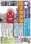 news203536_pho01.jpg