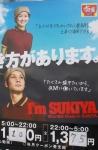 sukiya001.jpg