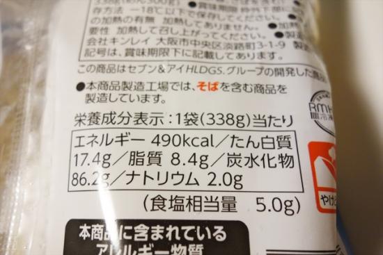 tsukemen004.jpg