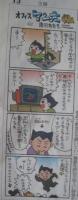 夕刊マンガ