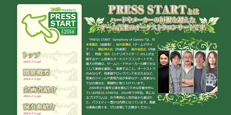 PressStart2014.png