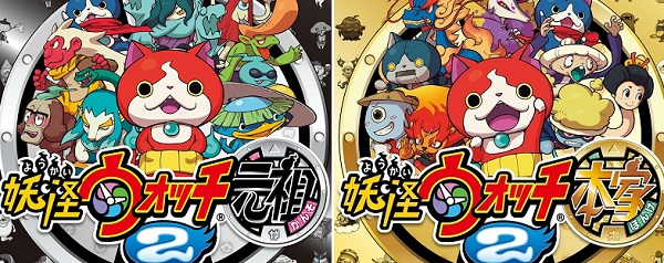 yokai_watch2.jpg