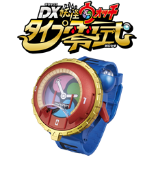 yokai_watch2_5.png