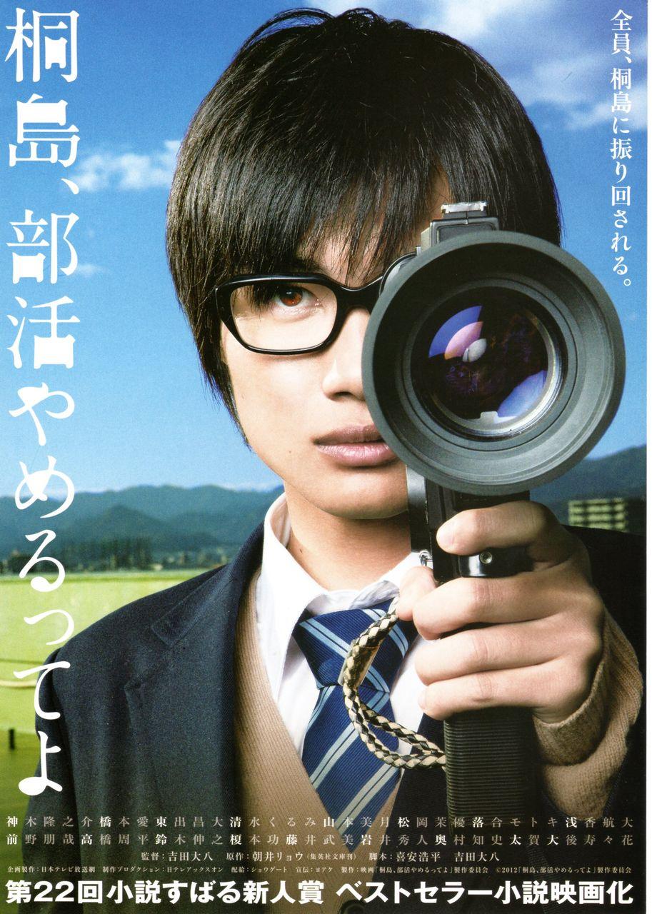 映画【桐島、部活やめるってよ】