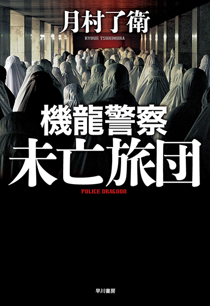 月村了衛【機龍警察 未亡旅団】