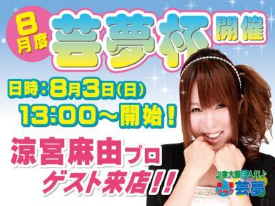 8譛亥コヲ螟ァ莨喟convert_20140709214354